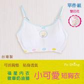 【奶油獅】奶油獅徽章短版小可愛細肩少女學生成長胸衣 / 台灣製 / 單件組 / 6582