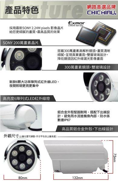 【CHICHIAU】4路AHD 1080P數位高清遠端監控套組(含雙模切換SONY高功率6陣列燈200萬畫素監視器攝影機x4)