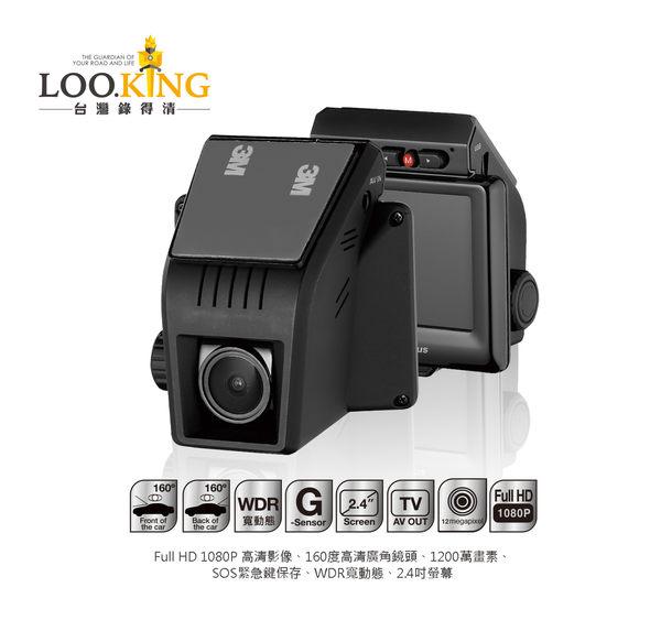 LOOKING錄得清 LD-5plus+ 行車記錄器 高清 2.4吋螢幕 FHD1080P 160度廣角 雙鏡頭 前後雙錄 支援倒車攝影