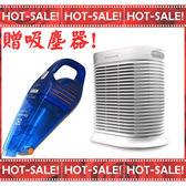 《搭贈乾濕二用吸塵器》Honeywell HPA-200APTW / HPA200APTW 抗敏系列 空氣清淨機 (8-16坪)