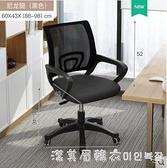 電腦椅人體工學家用電競游戲椅辦公室靠背升降旋轉舒適久坐老板椅NMS【美眉新品】