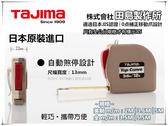 【台北益昌】日本製造 TAJIMA 自動捲尺 Top-Conve 職人最愛 2米(英吋/公分)