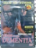 挖寶二手片-Y110-222-正版DVD-電影【極度陰謀】-梅莉索帕迪拉山契斯(直購價)