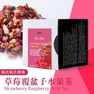 【德國農莊 B&G Tea Bar】 草莓覆盆子水果茶茶包盒10入 (4.5g*10包)