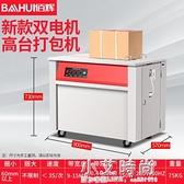 自動打包機全自動捆扎繩快遞紙箱包裝機器配件電動熱熔包裝捆包機 小艾時尚NMS