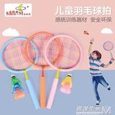羽毛球拍3-12歲球拍幼兒園小孩學生運動球類玩具初學球拍 WD 遇見生活