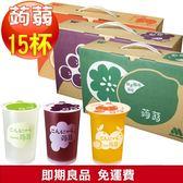 (宅配免運-即期品) MOS摩斯漢堡_ 蒟蒻【15杯/箱】 (葡萄/蘋果/檸檬)