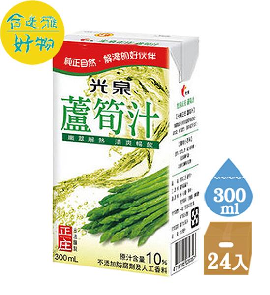 ●【免運直送】光泉正庄蘆筍汁-鋁箔包300ml(24入/箱)*2箱【合迷雅好物超級商城】