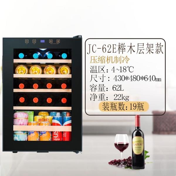 電子酒櫃 凱得紅酒柜電子恒溫酒柜葡萄酒冰箱家用小型冰吧壓縮機冷藏展示柜 WW mks