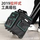 多功能牛津布工具收納包電工包帆布單肩帶輪...