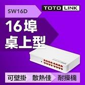 [富廉網] 【TOTOLINK】SW16D 16埠乙太網路交換器