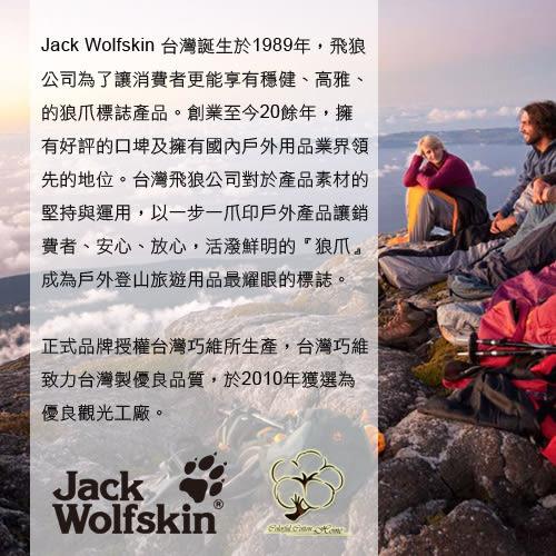 【Jack Wolfskin】抗菌剪絨浴巾