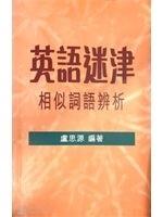 二手書博民逛書店 《英語迷津:相似詞語辨析》 R2Y ISBN:9575866118│盧思源