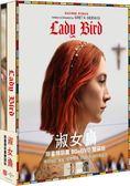 淑女鳥 藍光BD附DVD 限量精裝書雙碟版 (OS小舖)