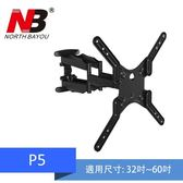 【NB】P5/32-60吋手臂式液晶電視壁掛架