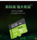 台灣現貨 閃存1024GB手機通用TF內存卡高速SD卡紅米oppo小米vivo儲存卡1TB