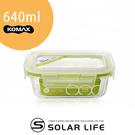 【索樂生活】韓國KOMAX耐熱玻璃保鮮盒-長方型640ml