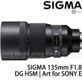 SIGMA 135mm F1.8 DG HSM ART for SONY E-MOUNT (24期0利率 免運 恆伸公司貨三年保固) 大光圈人像鏡