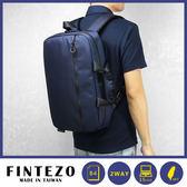 限量現貨【FINTEZO】台灣製造MIT 2WAY電腦後背包 公事包 台灣品牌 15吋PC袋 防水拉鍊 雙肩包【9601】