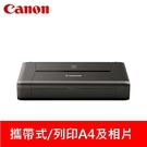 CANON PIXMA iP110B 可攜式彩色噴墨印表機【登錄送禮券+保溫杯】