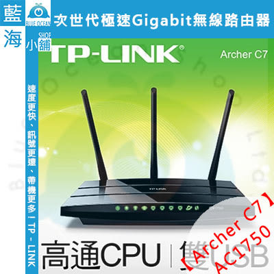 TP-LINK Archer C7 AC1750次世代極速Gigabit無線路由器