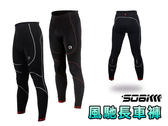 SOGK 風馳 男長車褲-黑白/黑紅(自行車 單車 高密度回彈坐墊≡排汗專家≡