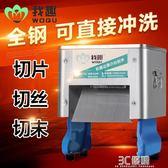 我趣 切片機切肉機商用電動不銹鋼切絲切片小型絞碎全自動切肉片HM 3C優購