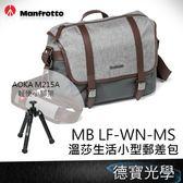 Manfrotto MB LF-WN-MS - 溫莎生活小型郵差包 AOKA M215A 輕便小腳架 套組 總代理公司貨 相機包 送抽獎券