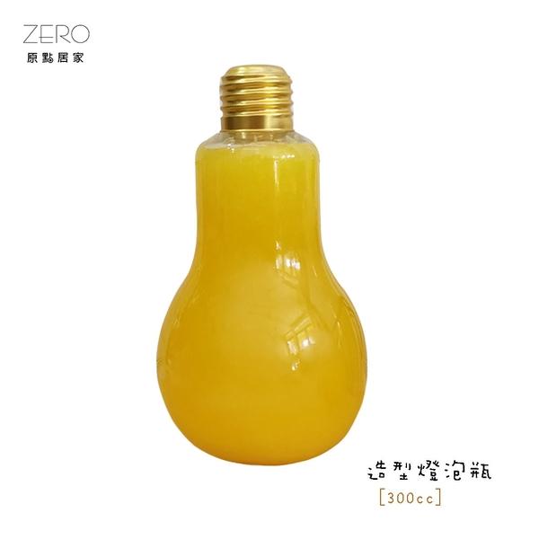 原點居家創意 燈泡飲料瓶 奶茶燈泡玻璃瓶 酸奶杯果汁飲料瓶 300cc
