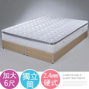 Homelike 巴德三線硬式2.4獨立筒床墊-雙人加大6尺