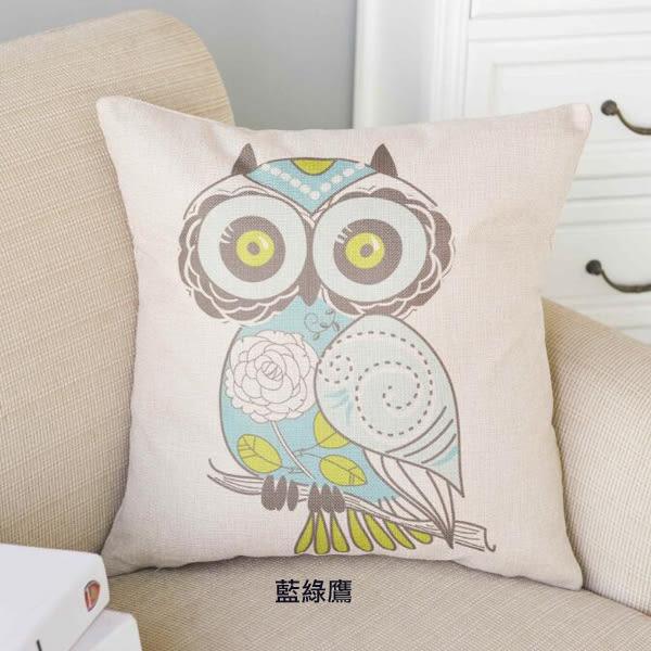 【BlueCat】夢幻彩色貓頭鷹系列棉麻抱枕套 枕頭套