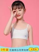 青春發育期少女內衣10-12-16歲初中小女孩學生大兒童小背心文胸 雙11提前購