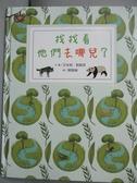 【書寶二手書T6/少年童書_QDL】找找看,他們去哪兒?_艾米莉.柏妮芙,  蘇懿禎