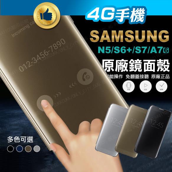 三星原廠 GALAXY A7 (2016) A710 透視鏡面感應皮套 手機智能皮套 免翻蓋接聽 保護套 保護殼~4G手機