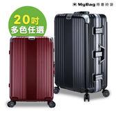超質感輕鋁框行李箱 20吋 編織紋鋁框旅行箱 萬向飛機輪 519095-20 得意時袋