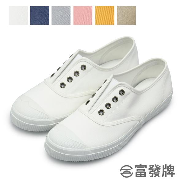 【富發牌】素面懶人鬆緊休閒鞋-米/深藍/灰/奶茶/粉/黃 1A43