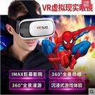 手機視頻智能遊戲頭盔FA00149『時尚玩家』