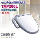 凱撒衛浴《TAF-200L》加長型 逸潔電腦馬桶座 噴頭自潔功能 節電