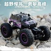 玩具遙控車遙控車越野車高速四驅攀爬賽車兒童玩具男孩無線遙控汽車DF   雙十二