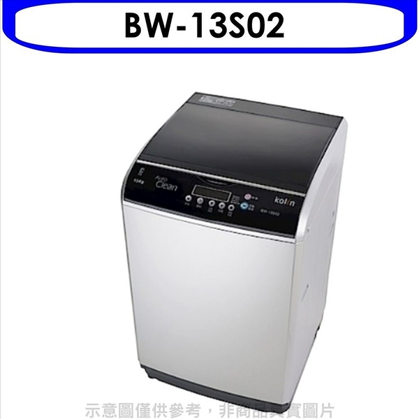 KOLIN歌林【BW-13S02】13公斤單槽全自動洗衣機 優質家電