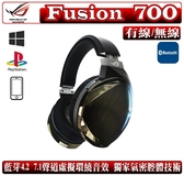 [地瓜球@] 華碩 ASUS ROG Strix Fusion 700 無線 藍芽 耳機 麥克風 耳麥 7.1聲道