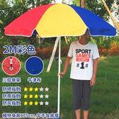 遮陽傘 大號戶外遮陽傘擺攤傘大太陽傘沙灘傘廣告傘大傘3米雙骨igo 傾城小鋪