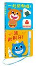 健康寶寶遊戲書:吃飯刷牙我都會!(2書)...