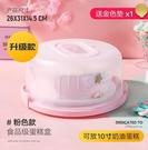 蛋糕盒 加厚便攜式6/8/10寸塑料生日蛋糕盒子烘焙包裝盒打包透明手提家用【快速出貨八折下殺】