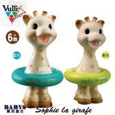 固齒器 法國蘇菲 長頸鹿 漂垺款 磨牙 安全檢測商品 過渡時期 天然乳膠 二色  寶貝童衣