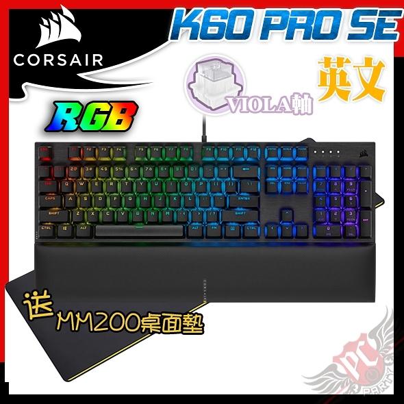 [ PCPARTY ] 送MM200 桌面墊 CORSAIR K60 RGB PRO SE VIOLA軸 PBT鍵帽 英文 機械式鍵盤