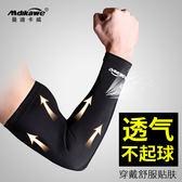 籃球護具運動健身護臂男士緊身加長護腕女透氣護手臂護肘保暖裝備免運直出 交換禮物