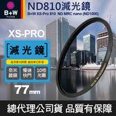 【B+W減光鏡】77mm ND810 XS-Pro MRC Nano 奈米鍍膜 ND1000 減10格 捷新公司貨