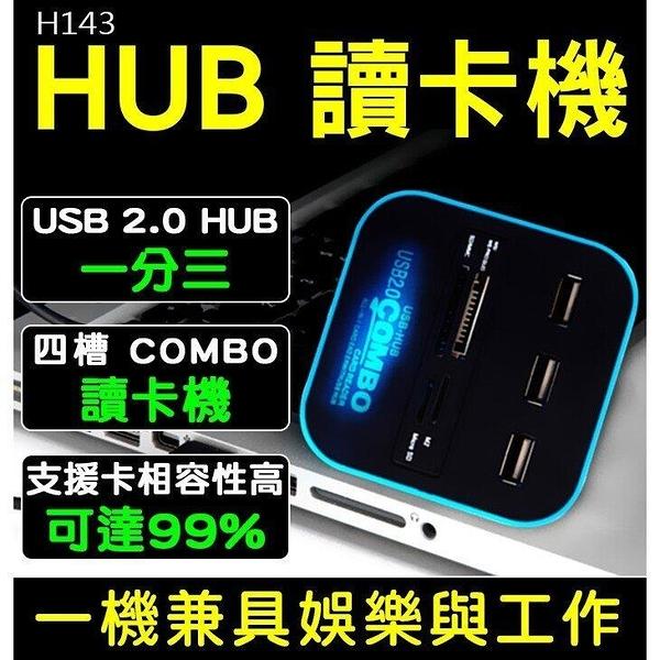 『時尚監控館』H143 USB2.0一分三HUB+四槽COMBO讀卡機 TF/SD/MMC/M2/MS 集線器