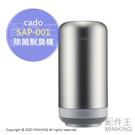 日本代購 空運 2020新款 cado SAP-001 除菌脫臭機 臭氧 除臭 消臭 空氣清淨機 人感偵測